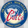 Okayama Yunogo Belle Women